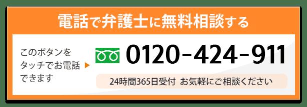 電話で弁護士に相談する 0120-465-911